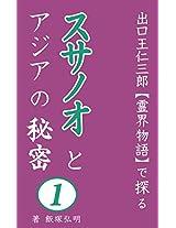 Deguchi Onisaburo Reikai Monogatari de Saguru Susanoo to Asia no Himitsu 1: Chyukyu wo Sukuu Susanoo no Sekai Kyoten ha Iran ni atta