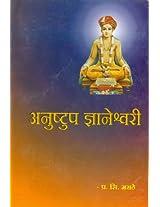 Anushtup Dnyaneshwari