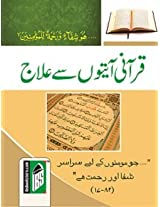 Qurani Ayaton Se Ilaj (Urdu/Arabic) (Pocket) (Art Paper)(PB)