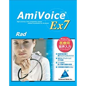 【クリックで詳細表示】AmiVoice Ex 7 Rad