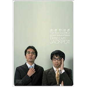 『おぎやはぎ BEST LIVE 「JACK POT」』