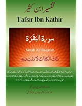 Quran Tafsir Ibn Kathir Urdu: Surah Al Baqarah