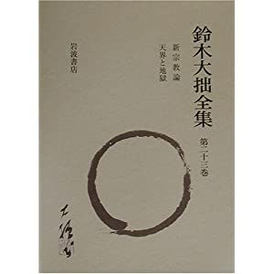 『鈴木大拙全集』第二十三巻