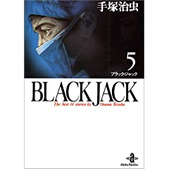 Black Jack\The best 14stories by Osamu Tezuka (5) (Hc)