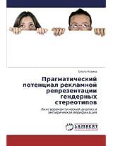 Pragmaticheskiy Potentsial Reklamnoy Reprezentatsii Gendernykh Stereotipov