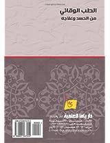 al-Tibb al-wiqai min al-hasad wa-ilajuh