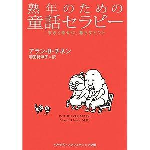 【クリックでお店のこの商品のページへ】熟年のための童話セラピー―「末永く幸せに」暮らすヒント (ハヤカワ文庫NF) [文庫]