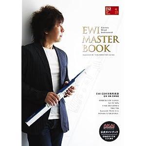 EWI MASTER BOOK CD付