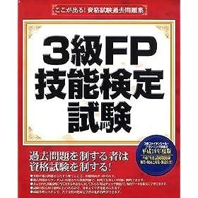 ここが出る!資格試験過去問題集 「3級FP技能検定試験」