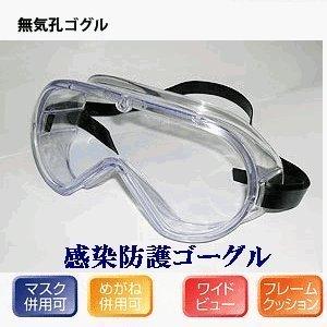 【売れ筋!YG-5090HF】 N95 豚インフルエンザゴーグル(無気孔ゴーグル)、N95マスク と併用可能!「YG-5090HF」密閉型ゴーグル 曇り止め付き