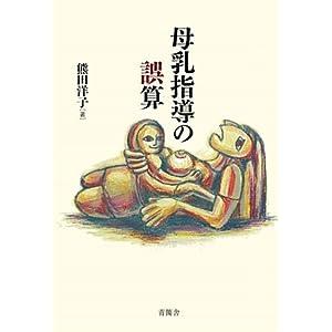 母乳指導の誤算