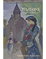 Anahit and Other Fairy Tales / (Armenian Edition)