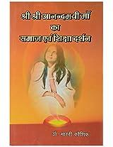 Shri Shri Anandami Maa Ka Samajevam Shiksha Darshan