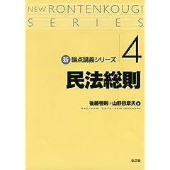 民法総則 [新・論点講義シリーズ4]