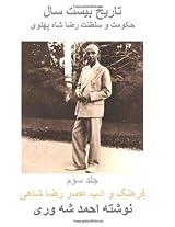 History of 20 years of Governing and Reign of Reza Shah Pahlavi, Volume III; The: Tarikh-i 20 Sal Hokomat wa Saltanat-i Reza Shah Pahlavi, Jeld-i ... Asr-i Reza Shahi: Volume 3 (3rd)