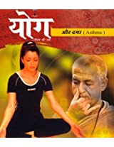 Yoga And Asthama (Dubbed) | VCD