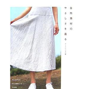 自然素材のやさしさを着る—アトリエマニスの服