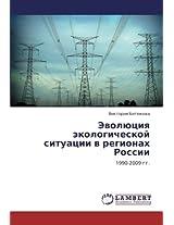 Evolyutsiya Ekologicheskoy Situatsii V Regionakh Rossii