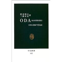 ODA(政府開発援助)―日本に何ができるか (中公新書)