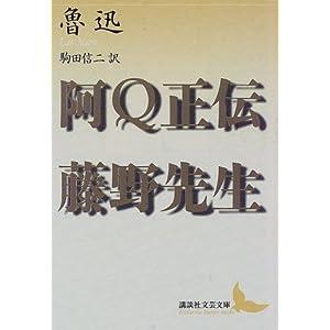 阿Q正伝の画像