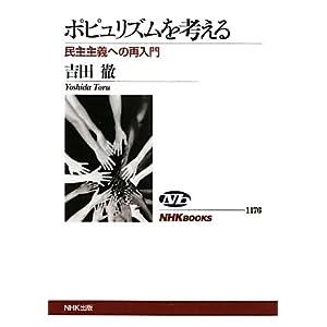ポピュリズムを考える―民主主義への再入門 (NHKブックス No.1176)