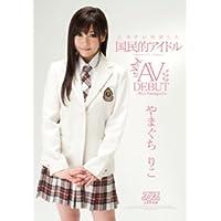 日本中が待望した国民的アイドル やまぐちりこAV DEBUT [DVD]