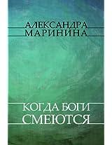 Когда боги смеются (Kogda bogi smejutsja): (Russian edition)
