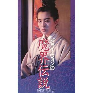 ジョイ・ウォンの 魔界伝説の画像
