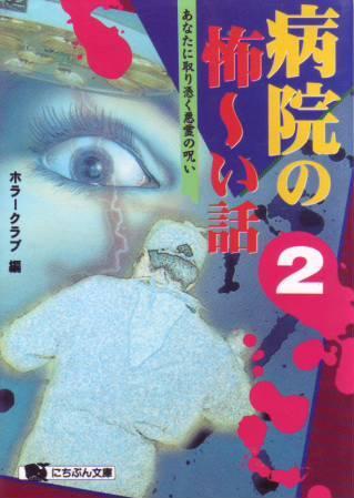 病院の怖~い話〈2〉―あなたに取り憑く悪霊の呪い (にちぶん文庫)