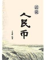 Hua Shuo Ren Min Bi - Xuelin
