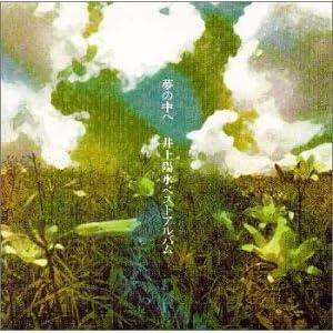 夢の中へ〜井上陽水ベスト・アルバム