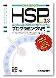 HSP3.3 �v���O���~���O���
