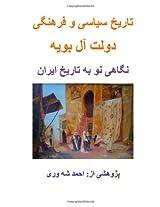 Political and Cultural History of Buyids State; Tarikh-i Siyasi wa Farhangi-i Do: New Look to Iran's History: Volume 1