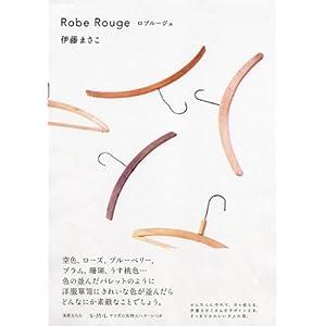 Robe Rouge ~伊藤まさこさんがデザインする、すっきりかわいい大人の服。
