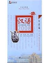 Le Chinois 2008 - La Vie Quotidienne