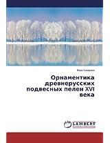 Ornamentika Drevnerusskikh Podvesnykh Pelen XVI Veka