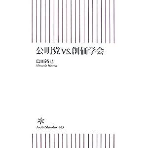 【クリックでお店のこの商品のページへ】公明党vs.創価学会 (朝日新書53) [新書]