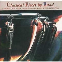 【クリックでお店のこの商品のページへ】吹奏楽によるクラシック小品集
