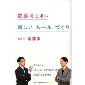 佐藤可士和の新しいルールづくり 聞き手 齋藤孝