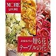 高橋郁代の贈る花 テーブルの花 (MORE リビング) (More living) 高橋 郁代 (単行本1998/11/20)