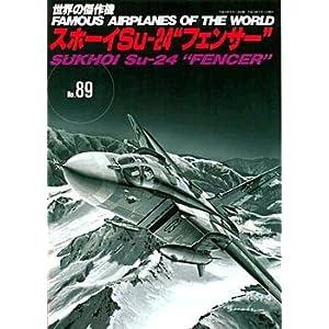 """【クリックでお店のこの商品のページへ】世界の傑作機 (No.89) 「スホーイ Su-24 """"フェンサー""""」 [ムック]"""