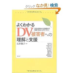 よくわかるDV被害者への理解と支援