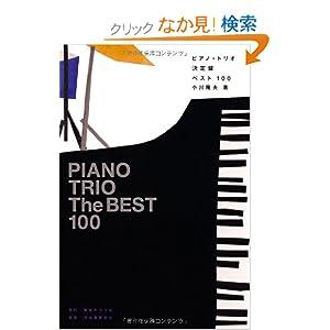 ピアノ・トリオ決定盤ベスト