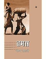 Tamas Bhishma Sahni (HINDI)