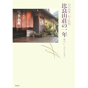 比良山荘の一年 京の山里 かくれ宿