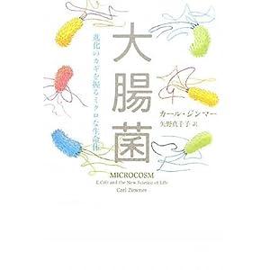 大腸菌 ~進化のカギを握るミクロな生命体