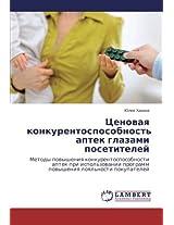 Tsenovaya Konkurentosposobnost' Aptek Glazami Posetiteley