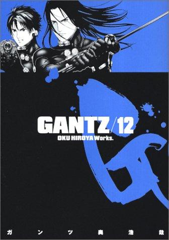 【Kindle】「GANTZ(12)」読了