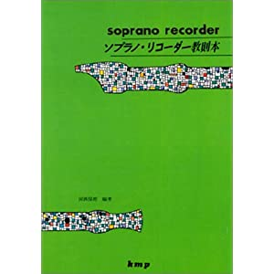 【クリックでお店のこの商品のページへ】ソプラノ・リコーダー教則本 [楽譜]