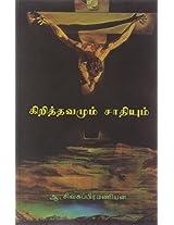 Christhuvamum Saadhiyum